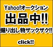 Yahoo!オークション出品中のお知らせ