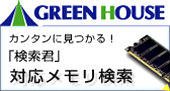 GREEN HOUSE 検索君