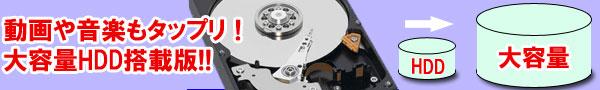 大容量ハードディスク搭載バージョン