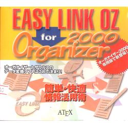 EASY LINK OZ for Organizer 2000詳細へ