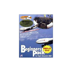 Beginners Pack for Flight Simulator 2002詳細へ