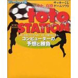 toto STATION詳細へ