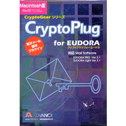 CryptoPlug for EUDORA Mac版詳細へ