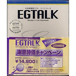 EGTALK Ver.2.1 for Macintosh詳細へ