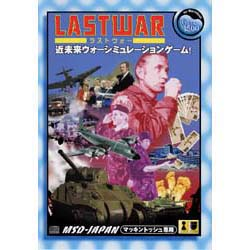 LASTWAR for Mac詳細へ