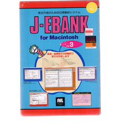 J-EBANK for Macintosh Ver.3詳細へ