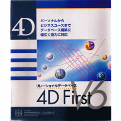 4D First V6 for Macintosh詳細へ